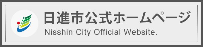 日進市公式ホームページ