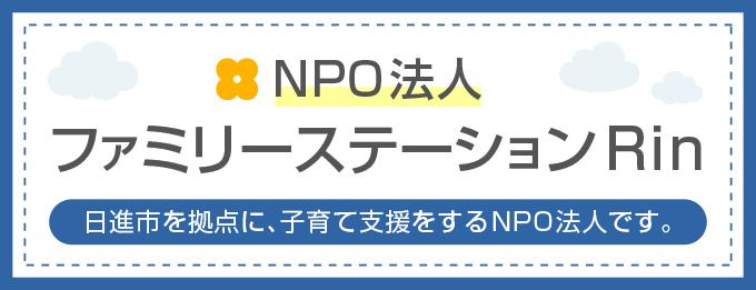 NPO法人ファミリーステーションRin